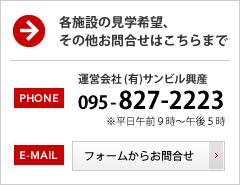 各施設の見学希望、その他お問合せはお電話 095-827-2223まで(平日午前9時~午後5時)/お問合せフォームはこのバナーをクリック
