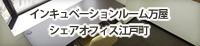 インキュベーションルーム万屋・シェアオフィス江戸町